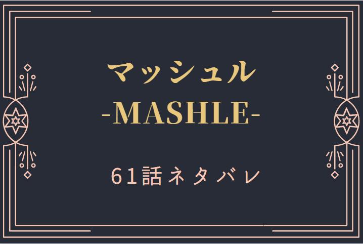 マッシュル7巻61話のネタバレと感想【鬼ごっこの勝者】
