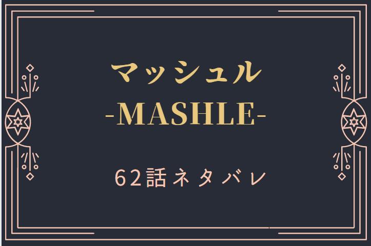 マッシュル7巻62話のネタバレと感想【イノセントゼロの息子】