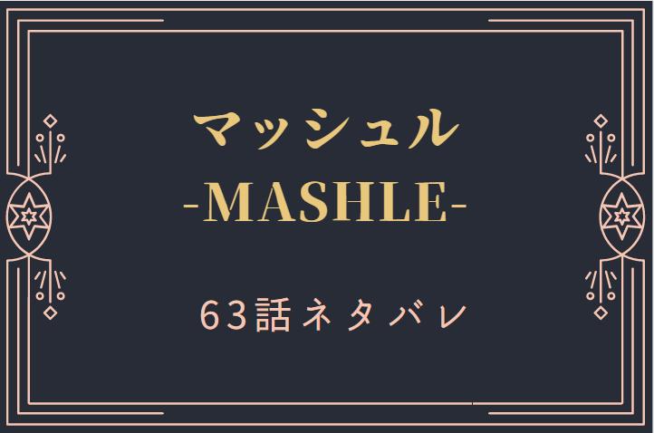 マッシュル8巻63話のネタバレと感想【セルとマッシュの再戦】