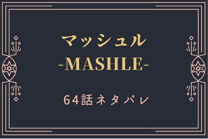 マッシュル8巻64話のネタバレと感想【赤ちゃんになったドットとランス】