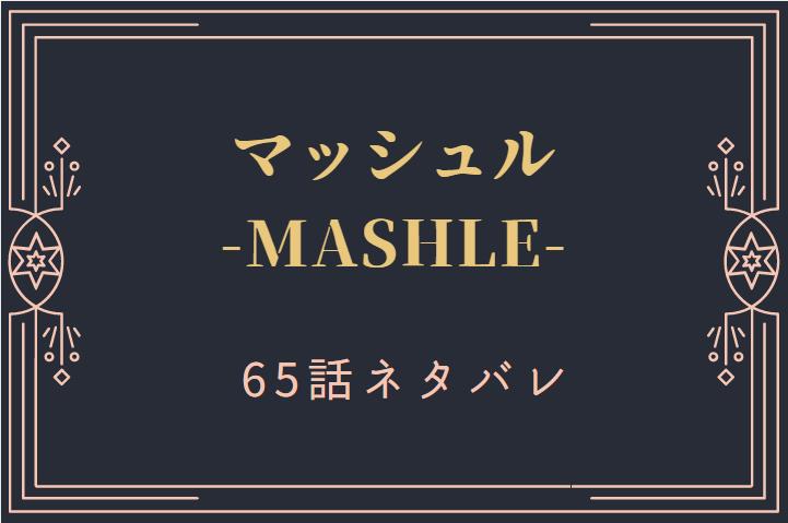 マッシュル8巻65話のネタバレと感想【二人の弟子】
