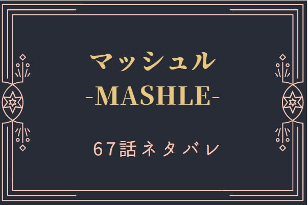 マッシュル8巻67話のネタバレと感想【ダイヤモンドの硬さ】