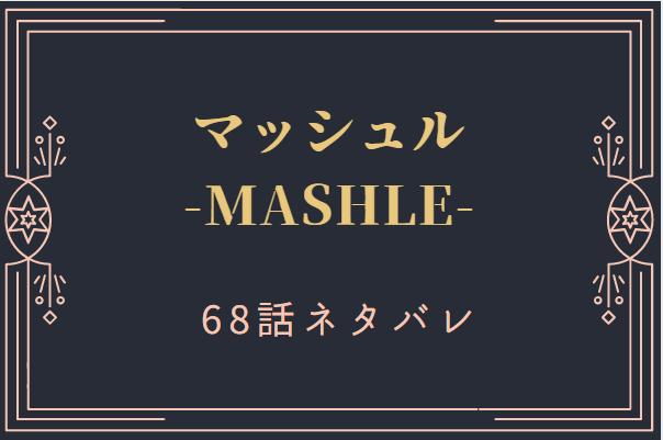 マッシュル68