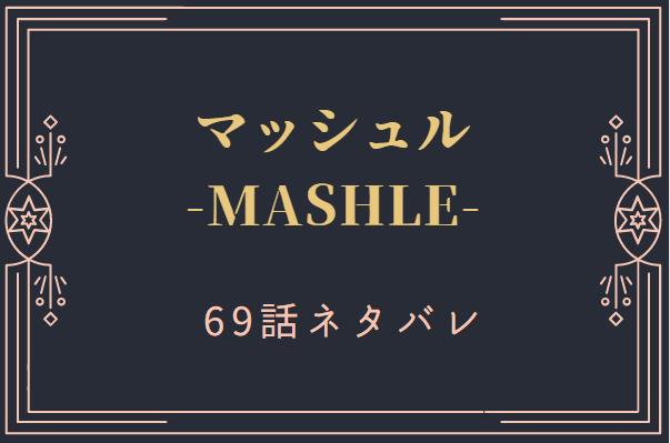 マッシュル8巻69話のネタバレと感想【ウォールバーグの過去】