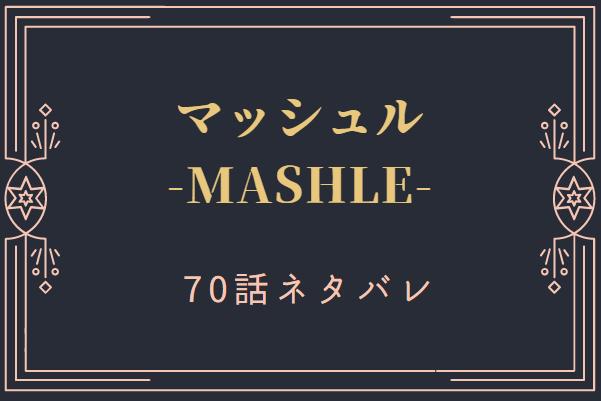 マッシュル8巻70話のネタバレと感想【ウォールバーグのサーズ】