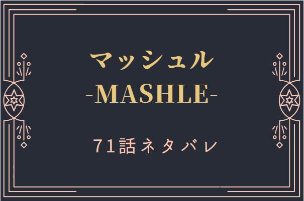 マッシュル8巻71話のネタバレと感想【倒しがいのある敵】
