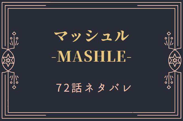 マッシュル9巻72話のネタバレと感想【化け物との綱引き】