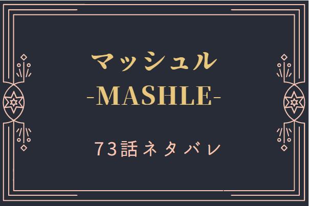 マッシュル9巻73話のネタバレと感想【海にきたマッシュたち】