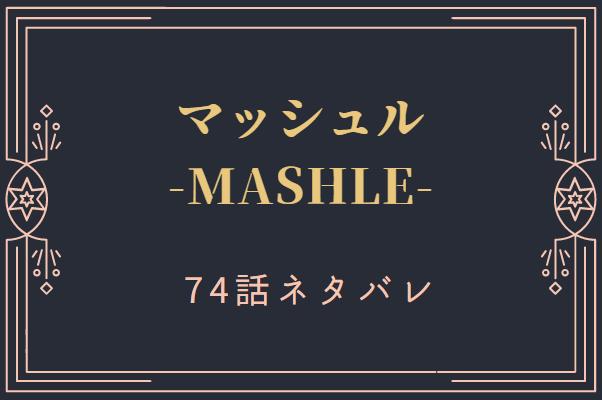 マッシュル9巻74話のネタバレと感想【学期末テスト】