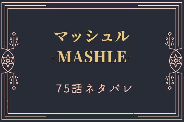 マッシュル75
