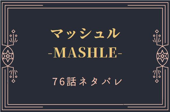マッシュル9巻76話のネタバレと感想【オーターとの戦い】