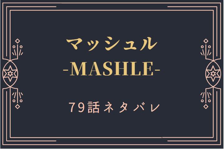 マッシュル9巻79話のネタバレと感想【セントアルズから託された思い】