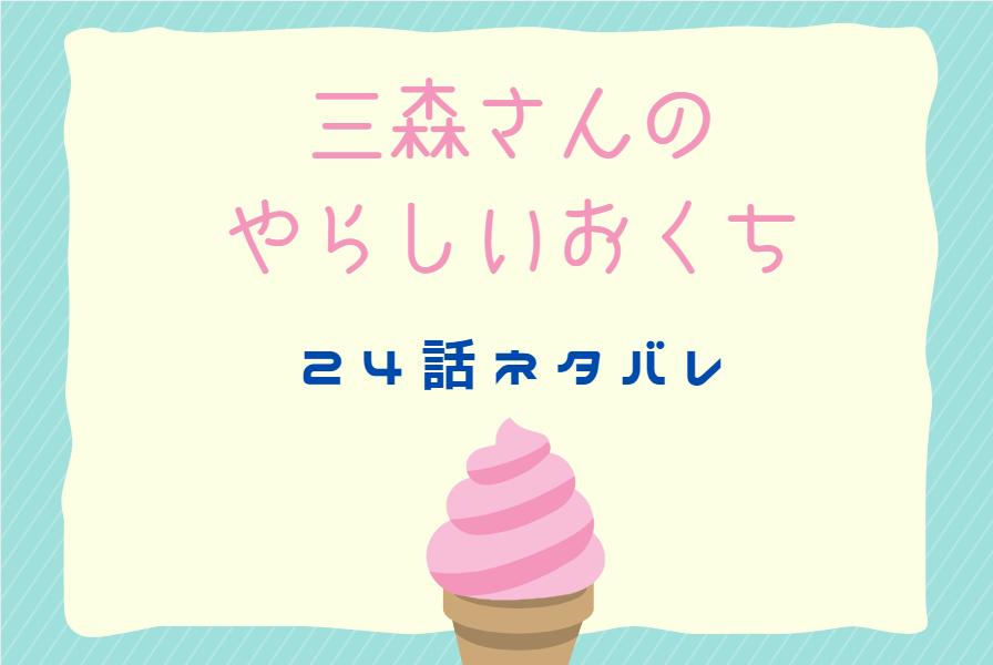三森さんのやらしいおくち3巻24話のネタバレと感想【愛の印】
