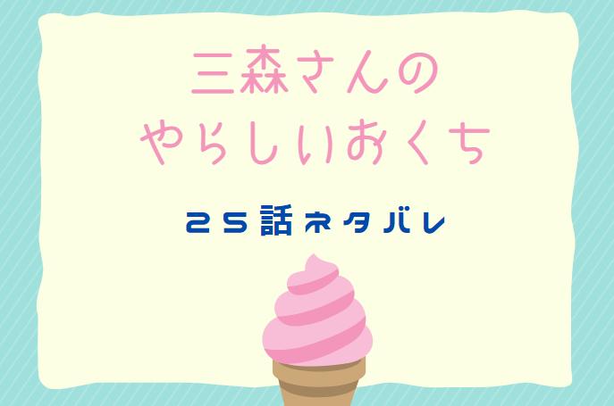 三森さんのやらしいおくち3巻25話のネタバレと感想【マンネリ防止】