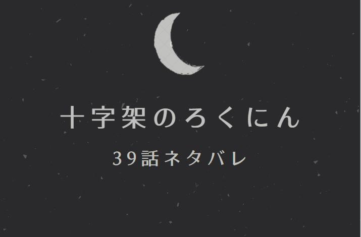 十字架のろくにん4巻39話のネタバレと感想【久我との対峙】