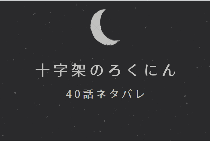 十字架のろくにん4巻40話のネタバレと感想【火事を経て…】