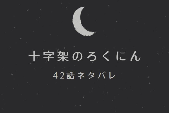 十字架のろくにん4巻42話のネタバレと感想【黒澤からの頼み事】