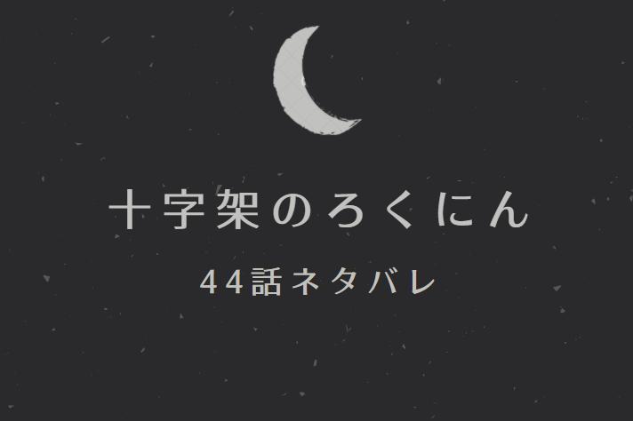 十字架のろくにん4巻44話のネタバレと感想【漆原の相談】