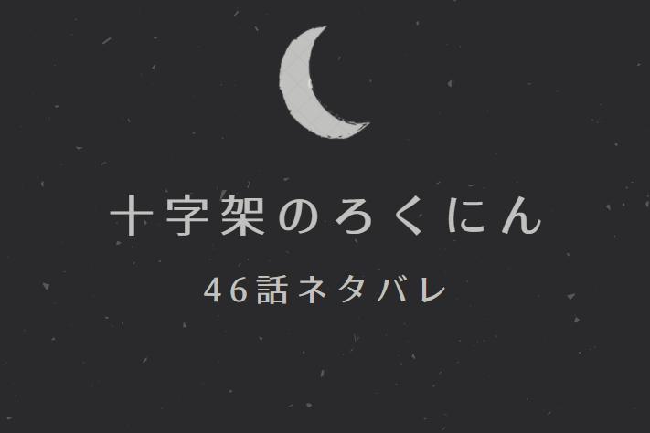 十字架のろくにん4巻46話のネタバレと感想【諦めない杏奈】