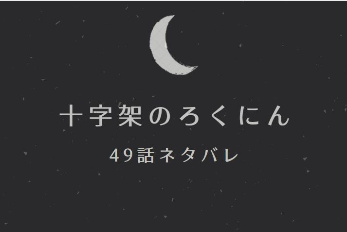 十字架のろくにん4巻49話のネタバレと感想【直接対決へ】
