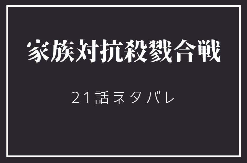 家族対抗殺戮合戦5巻21話のネタバレと感想【結婚詐欺】