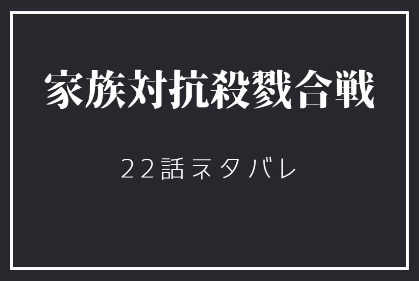 家族対抗殺戮合戦5巻22話のネタバレと感想【明穂の説得】