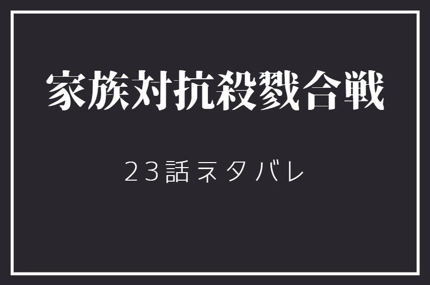 家族対抗殺戮合戦5巻23話のネタバレと感想【野本の暗殺】