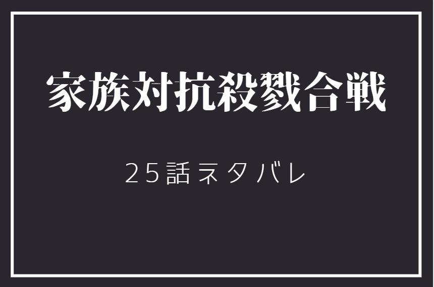 家族対抗殺戮合戦5巻25話のネタバレと感想【最下位決定戦】