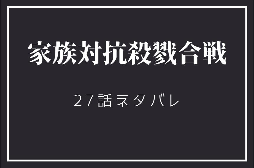 家族対抗殺戮合戦6巻27話のネタバレと感想【静香からの告白】