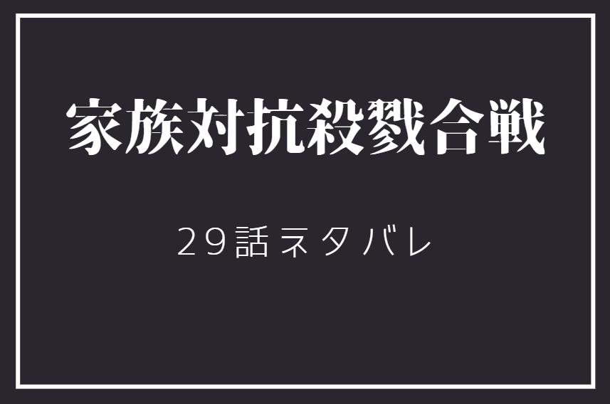 家族対抗殺戮合戦6巻29話のネタバレと感想【親友同士の戦い】