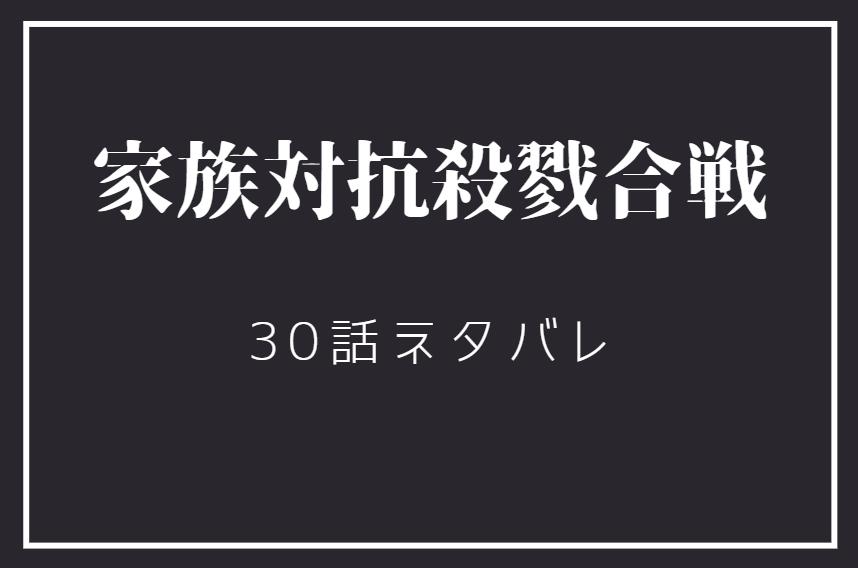 家族対抗殺戮合戦6巻30話のネタバレと感想【最後のビデオレター】