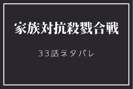 家族対抗殺戮合戦7巻33話のネタバレと感想【反撃の一歩】
