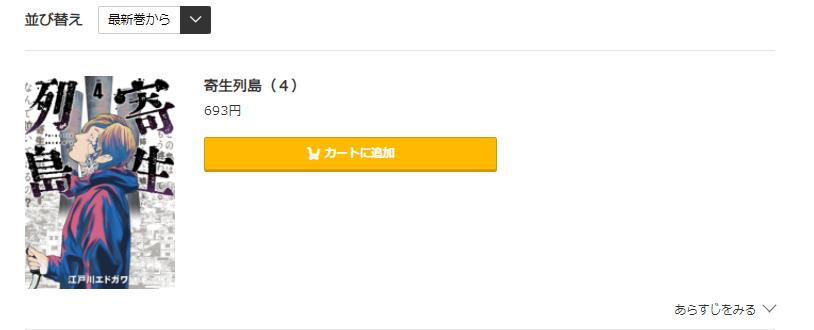 寄生列島コミック.jp