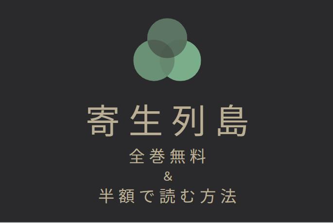 「寄生列島」は全巻無料で読める!?無料&お得に漫画を読む⽅法を調査!