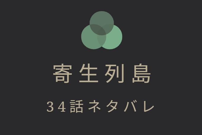 寄生列島4巻34話のネタバレと感想【地下避難所】島の避難所へ
