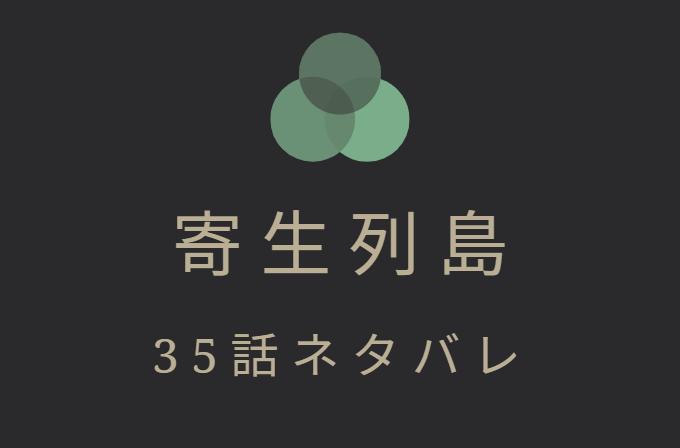 寄生列島4巻35話のネタバレと感想【検査】感染者判別検査