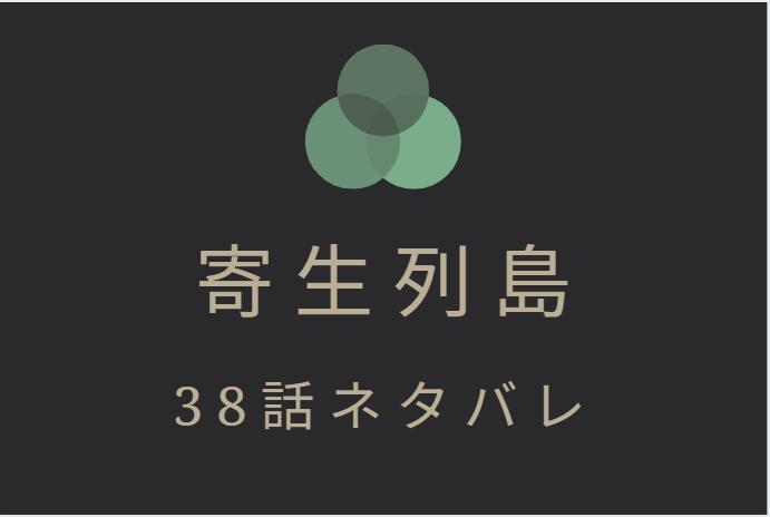 寄生列島38