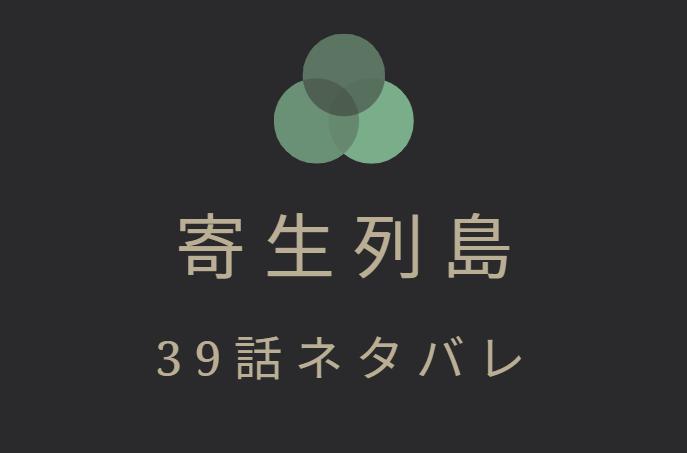 寄生列島5巻39話のネタバレと感想【始末屋の仕事】