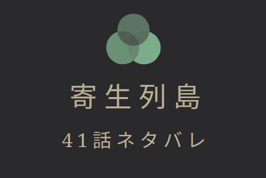 寄生列島5巻41話のネタバレと感想【鴻島の裏切り】