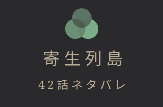 寄生列島5巻42話のネタバレと感想【莉子の最期】