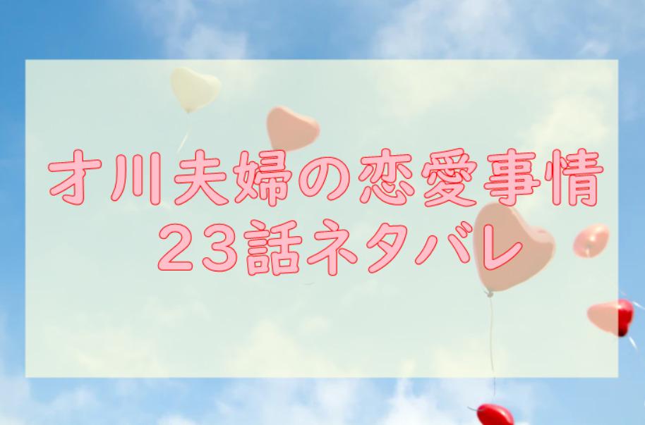 才川夫妻の恋愛事情 23話のネタバレと感想【ワガママと欲情】