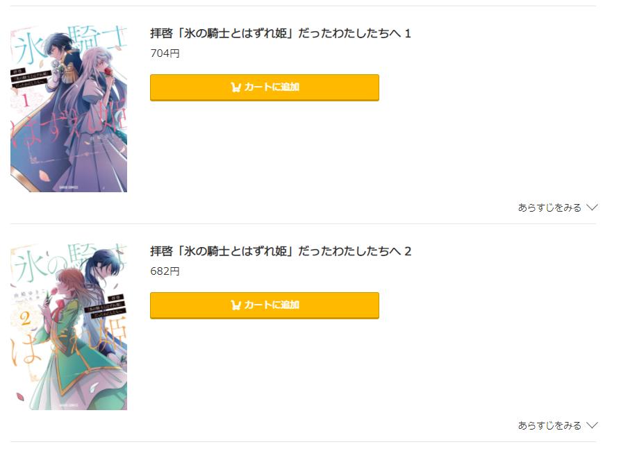 拝啓「氷の騎士とはずれ姫」だったわたしたちへ コミック.jp