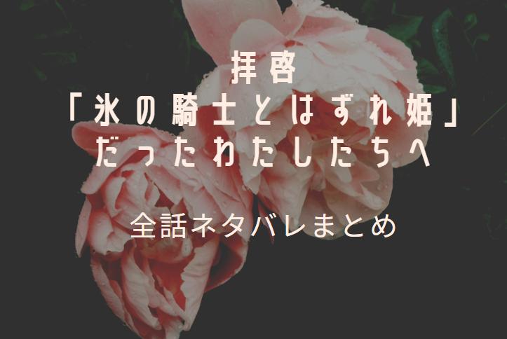 「拝啓 氷の騎士とはずれ姫」全巻ネタバレまとめ|1話から最終回まで随時更新!