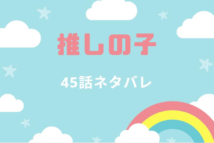 推しの子5巻45話のネタバレと感想【脚本家のプライド】