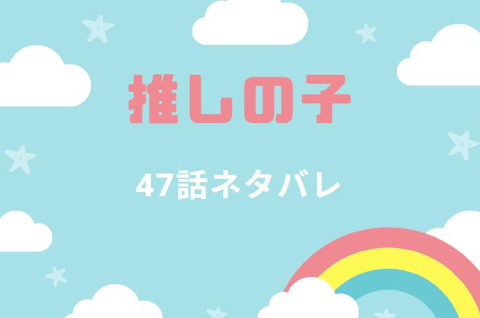 推しの子5巻47話のネタバレと感想【吉祥寺へのお願い】