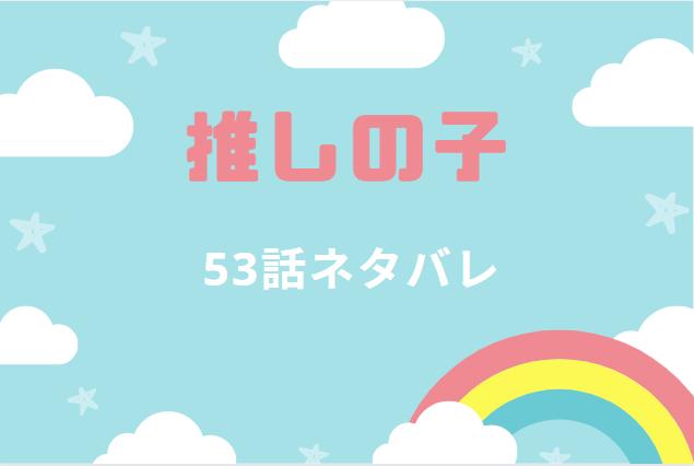 推しの子53
