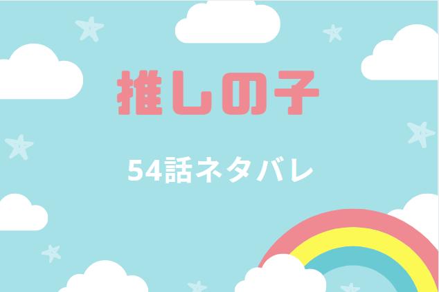 推しの子6巻54話のネタバレと感想【あかねと有馬のレスバ】