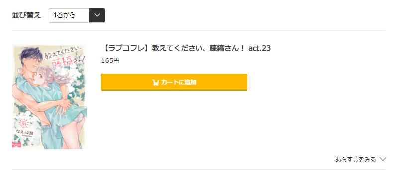 教えてください、藤縞さん! コミック.jp