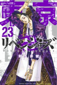 東京卍リベンジャーズ 23表紙