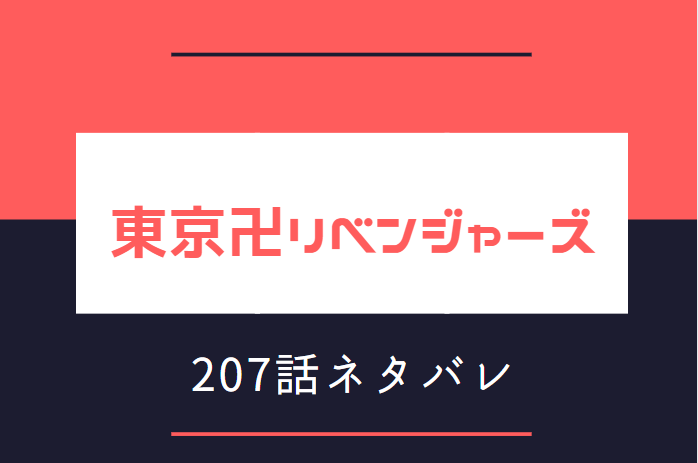 東京卍リベンジャーズ24巻207話のネタバレと感想【これが最後!やって来た12年前】